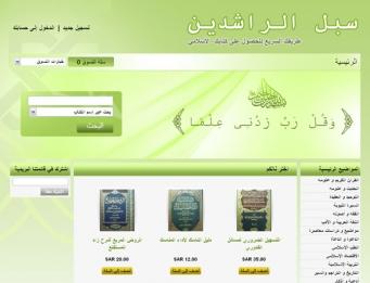 Al-Suble AlRashideen