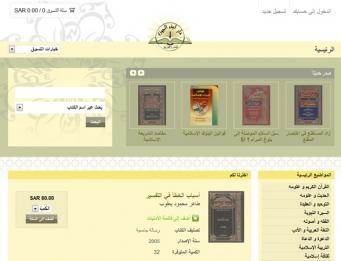 Ibn-aljawzi